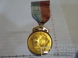 Масонская медаль 1913 год. позолота знак масон 1925