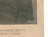 А.М.Княжевич ксилография 1892 год photo 4