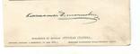 К.И.Домонтович ксилография 1889год photo 2