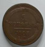 5 Копеек 1803 е. м.