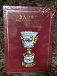 """Каталог """"Фарфор Миклашевского"""", бонус календарь с работами завода. photo 2"""