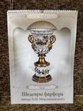"""Каталог """"Фарфор Миклашевского"""", бонус календарь с работами завода. photo 8"""