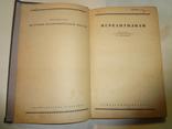 1935 Меркантилизм с трактатами о Торговле Налогах