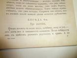 1890 Про Пчел и уход за ними photo 5