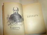 Кобзарь 1860 года Факсимильное издание photo 1