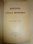 Кобзарь 1860 года Факсимильное издание photo 2