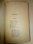 Кобзарь 1860 года Факсимильное издание photo 3