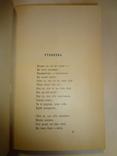 Кобзарь 1860 года Факсимильное издание photo 4