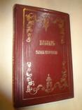 Кобзарь 1860 года Факсимильное издание photo 5