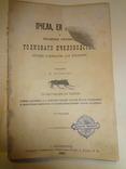 1887 Пчела и ее жизнь Толковое Пчеловодство с адресами пчеловодов