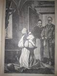 1883 Гетманские грехи