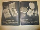 1953 Каталог Парфюмерии Косметики Мыла