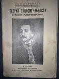 1925 Энштейн - Теория относительности