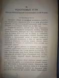 1919 Полезные ископаемые России и Юго-западного края