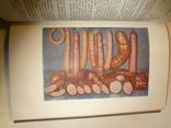1952 Производство Колбасы и колбасных изделий