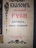 1915 Князь Даниил Галицкий