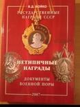 Нетипичные награды ( документы военной поры ) выпуск 2007 года В. Д. Боев