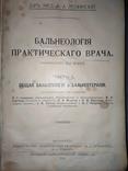1916 Лечение водой и грязями