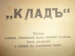 1907 Клад - журнал политики