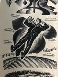 """Графика, """"Свободная группа графиков и живописцев"""", Москва-Райская 1975г. photo 10"""