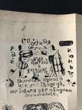 """Графика, """"Свободная группа графиков и живописцев"""", Москва-Райская 1975г. photo 12"""