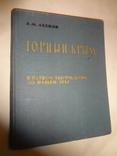 1965 Археология Горного Крыма Киев 900 тираж