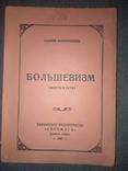 1947 А.Запорожець - Большевізм