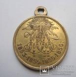 Медаль «В память войны 1853—1856» в позолоте, светлая бронза .