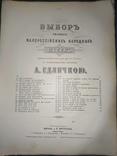 1885 Малоросийские народные песни