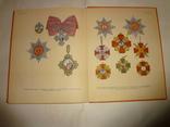 Ордена иностранные и русские для коллекционеров