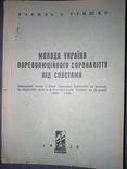 1958 Сорокаліття під Совєтами