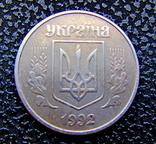 5 копеек 1992, шт. 2БАм