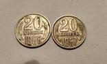 20 копеек 1966 - 1967 роки.