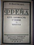 1925 Фрейд - Его школа и учение