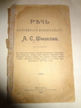 1907 Речь в защиту погромщиков Адвокатура