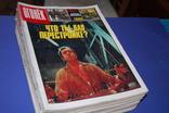 Журнал Огонек 1988 года, фото №2