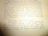 1921 Україна - Наш Рідний Край розстріляний автор photo 6
