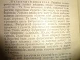 1921 Україна - Наш Рідний Край розстріляний автор photo 10