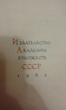 Книга (Юному художнику)Москва 1962 photo 3