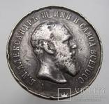 Медаль за спасение погибавших Александр 3