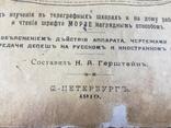 Телеграфирования на апарате морзе 1910 год, фото №13