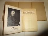 1915 Иван Бунин Прижизненное Полное Собрание Сочинений