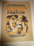 1926 Лужение и Паяние с эффектной обложкой