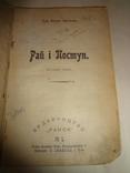 Драгоманов первая книга киевского издательства Ранок