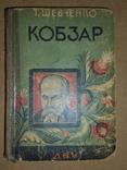 Кобзарь Т.Шевченко 1930 год