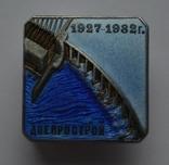 Знак Днепрострой 1927-1932 год №5155