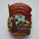 Знак Отличник соц. соревнования золотоплатиновой промышленности СССР №1386