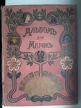 Альбом с марками до 1917 года разных стран мира