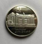 """Медаль""""90 років сучасної української дипломатії"""",2007 г. Серебро 925 пробы. Вес 67.86 гр."""