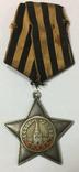 Солдатская Слава 2 и 3 степень